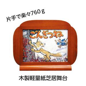 (8762-2111)軽量紙芝居舞台 W500×D80×H390mm 760g  木製 入数:1台 かみしばい 紙しばい用 携帯 持ち運び用 紙芝居ステージ