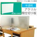 (9808-5112)半透明アクリル製間仕切り板 据置型 W580×H450mm 入数:1セットキャレルデスク閲覧室内キャレルテーブル個室仕切り個別ブース個別学習ブース間仕切り