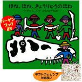 (9806-1100)絵本「ほねほねきょうりゅうのほねバイロン・バートン作/かけがわやすこ訳入数:1冊