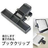 (9907-0012)ブッククリップ120mm幅入数:1個本の重し重りおもし本がめくれない書見台押さえはさむもの文鎮おさえ楽譜用レシピ本用