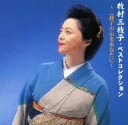 1980年の女性カラオケ人気曲第3位 牧村三枝子の「みちづれ」を収録したCDのジャケット写真。