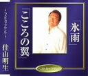 1983年の男性カラオケ人気曲第3位 佳山明生の「氷雨」を収録したCDのジャケット写真。