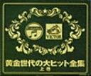 1962年の年間カラオケ人気曲ランキング第4位 北原譲二の「若いふたり」を収録したCDのジャケット写真。