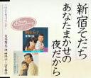 1968年の年間カラオケ人気曲ランキング第2位 大木英夫、津山洋子の「新宿そだち」を収録したCDのジャケット写真。