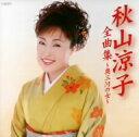 演歌歌手、秋山涼子のカラオケ人気曲ランキング第3位 「木曽の御岳・岳次郎」を収録したCDのジャケット写真。