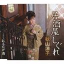 演歌歌手、秋山涼子のカラオケ人気曲ランキング第1位 「居酒屋しぐれ」を収録したCDのジャケット写真。