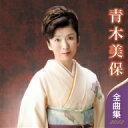 演歌歌手、青木美保のカラオケ人気曲ランキング第2位 「化粧」を収録したCDのジャケット写真。