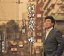演歌歌手、青戸健のカラオケ人気曲ランキング第1位 「昭和名残り唄」を収録したCDのジャケット写真。