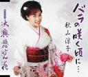 演歌歌手、秋山涼子のカラオケ人気曲ランキング第6位 「バラの咲く頃に・・・」を収録したCDのジャケット写真。