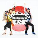 C&K(シーアンドケー)のカラオケ人気曲ランキング第7位 「ジャパンパン ~日本全国地元化計画~」を収録したCDのジャケット写真。