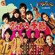 送料無料/恋する季節/てれび戦士2012