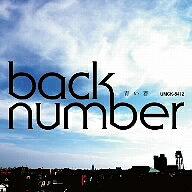 【1000円以上送料無料】青い春/back number