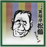 <COLEZO!TWIN>落語 六代目 笑福亭松鶴 セレクト1/笑福亭松鶴(六代目)【1000円以上送料無料】
