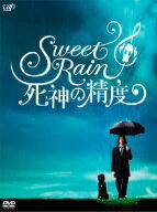 Sweet Rain 死神の精度 コレクターズ・エディション/金城武【後払いOK】【1000円以上送料無...