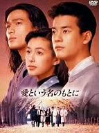 【1000円以上送料無料】愛という名のもとに DVD?BOX/鈴木保奈美