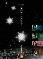 【後払いOK】【1000円以上送料無料】Yoshi原作「翼の折れた天使たち2」DVD−BOX/石原さとみ...