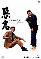 【1000円以上送料無料】悪名 DVD-BOX/勝新太郎【RCP】
