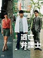 【後払いOK】【1000円以上送料無料】逃亡弁護士 DVD−BOX/上地雄輔