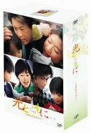 【1000円以上送料無料】光とともに・・・〜自閉症児を抱えて〜DVD−BOX/篠原涼子