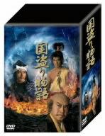 国盗り物語 DVD−BOX/北大路欣也【後払いOK】【1000円以上送料無料】