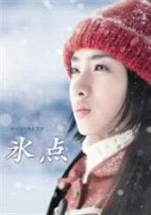 【後払いOK】【1000円以上送料無料】氷点 DVD−BOX/石原さとみ