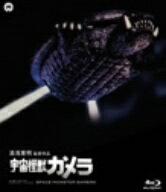 宇宙怪獣ガメラ(Blu−ray Disc)/マッハ文朱【後払いOK】【1000円以上送料無料】