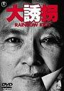 大誘拐 RAINBOW KIDS/風間トオル【1000円以上送料無料】