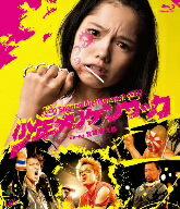 少年メリケンサック(Blu−ray Disc)/宮崎あおい【後払いOK】【1000円以上送料無料】