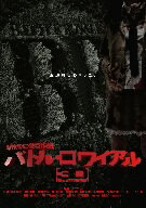 【1000円以上送料無料】バトル・ロワイアル 3D(Blu−ray Disc)/ビートたけし/藤原竜也
