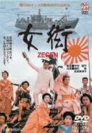 女衒 ZEGEN/緒形拳【後払いOK】【1000円以上送料無料】