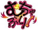 【1000円以上送料無料】むちゃぶり!1st.シーズン Vol.2/有田哲平【RCP】
