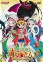 【1000円以上送料無料】おとぎ銃士 赤ずきん Vol.12