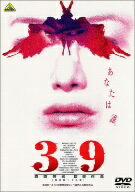 39(刑法第三十九条)/鈴木京香【後払いOK】【1000円以上送料無料】