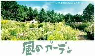 【1000円以上送料無料】風のガーデン DVD−BOX/中井貴一