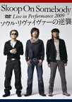 Live in Performance 2009「ソウル・リヴァイヴァーの逆襲」/Skoop On Somebody【1000円以上送料無料】