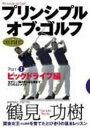 レッスンの王様 プリンシプル・オブ・ゴルフ Part(1) ビッグドライブ編/鶴見功樹【1000円以上送料無料】