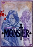 【1000円以上送料無料】MONSTER DVD−BOX Chapter5