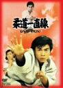 【1000円以上送料無料】柔道一直線 DVD-BOX3/桜木健一