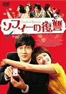 【1000円以上送料無料】ソフィーの復讐/チャン・ツィイー