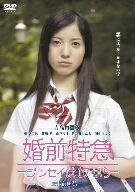 【1000円以上送料無料】婚前特急-ジンセイは17から-/吉高由里子