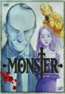 【1000円以上送料無料】MONSTER DVD−BOX Chapter(4)
