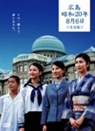 TBSテレビ50周年 涙そうそうプロジェクト ドラマ特別企画 広島・昭和20年8月6日(完全版)/...
