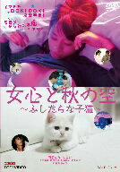 【1000円以上送料無料】女心と秋の空〜ふしだらな子猫〜/春菜はな