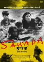 【1000円以上送料無料】SAWADA/沢田サタ