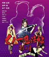 くノ一忍法帖 影ノ月(Blu−ray Disc)/阿部真里【後払いOK】【1000円以上送料無料】