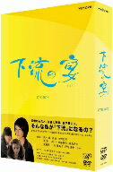 【1000円以上送料無料】下流の宴 DVD−BOX/黒木瞳