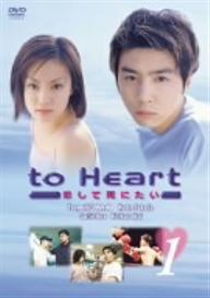 【1000円以上送料無料】to Heart〜恋して死にたい〜DVD−BOX/堂本剛