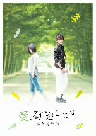 【1000円以上送料無料】愛、歓迎します〜歓迎愛光臨〜 DVD−BOX/ジョセフ・チェン