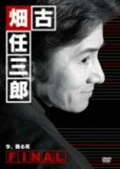 古畑任三郎FINAL 今、甦る死/田村正和【後払いOK】【1000円以上送料無料】