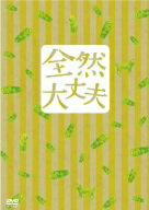 【1000円以上送料無料】全然大丈夫 特別版/荒川良々【RCP】